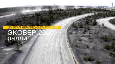 Screen Ekover2020