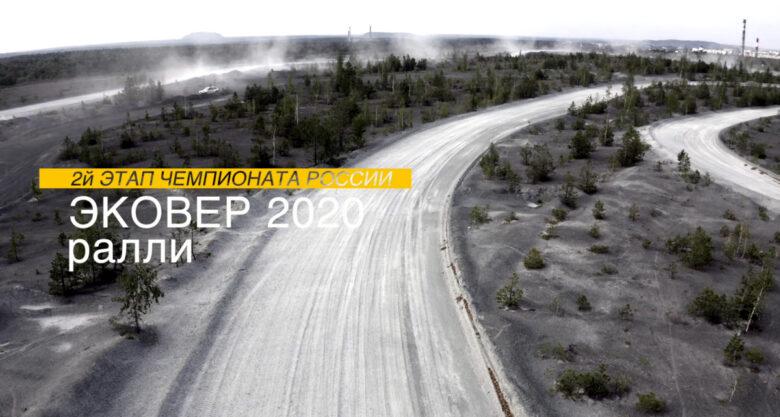 """Кинокомпания """"Скобари Медиа"""" и """"Ko&Bu Production"""" представляют: ралли «Эковер-2020»"""